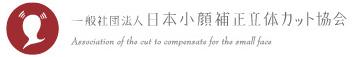 日本小顔補正立体カット協会